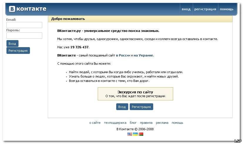 Как взломать пароль в контакте. в контакте вход моя страница вход с.